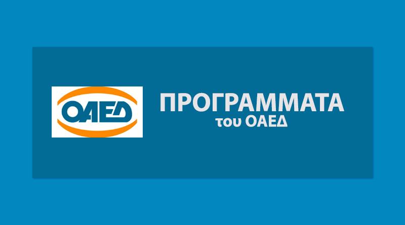 ΠΡΟΓΡΑΜΜΑΤ ΟΑΕΔ