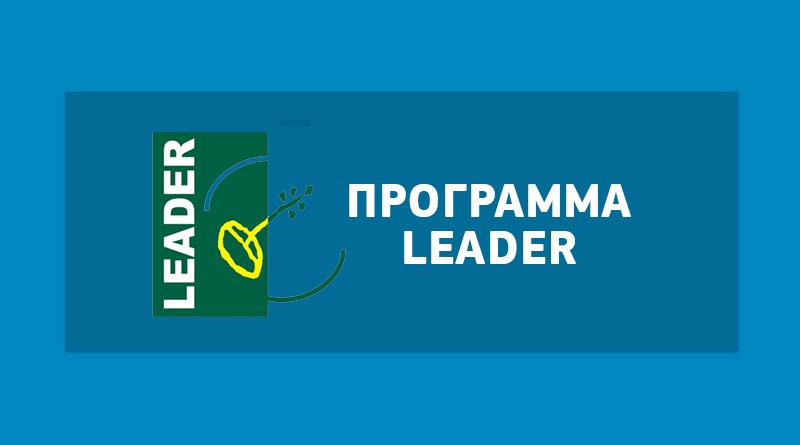 ΠΡΟΓΡΑΜΜΑ LEADER